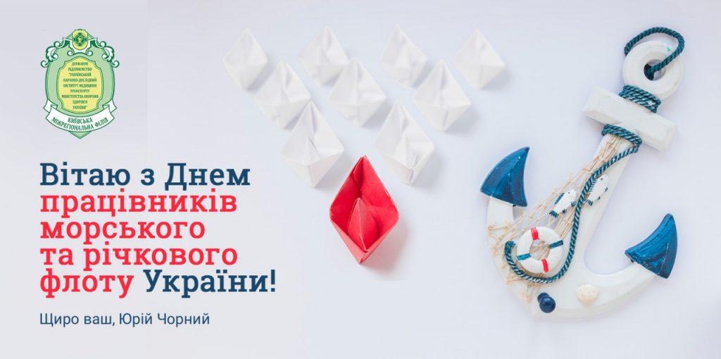 З Днем працівників морського та річкового флоту України
