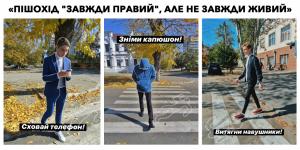 4. Пішохід завжди правий але не завжди живий