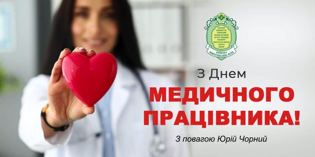 card_medrabotnik_filia3